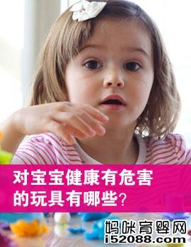 对宝宝健康有危害的玩具有哪些?